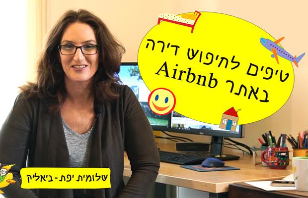"""איך מוצאים מקום לינה בחו""""ל דרך אתר Airbnb?"""